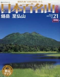 週刊 日本百名山 改訂新版 21号