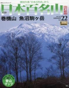 週刊 日本百名山 改訂新版 22号 巻機山 魚沼駒