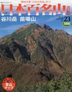 週刊 日本百名山 改訂新版 23号
