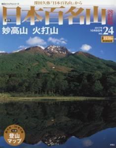 週刊 日本百名山 改訂新版 24号