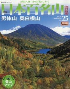 週刊 日本百名山 改訂新版 25号