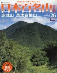 週刊 日本百名山 改訂新版 26号