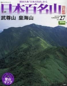 週刊 日本百名山 改訂新版 27号
