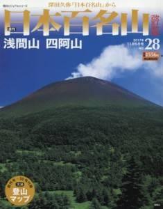 週刊 日本百名山 改訂新版 28号