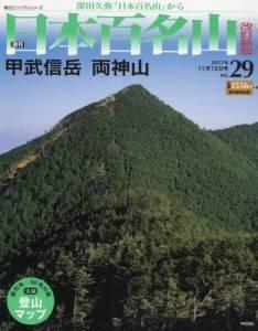 週刊 日本百名山 改訂新版 29号