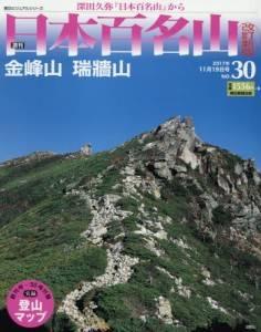 週刊 日本百名山 改訂新版 30号