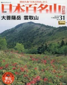 週刊 日本百名山 改訂新版 31号