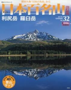 週刊 日本百名山 改訂新版 32号