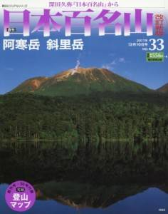 週刊 日本百名山 改訂新版 33号