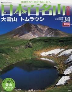 週刊 日本百名山 改訂新版 34号