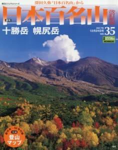 週刊 日本百名山 改訂新版 35号