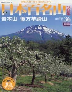 週刊 日本百名山 改訂新版 36号