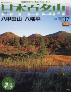 週刊 日本百名山 改訂新版 37号