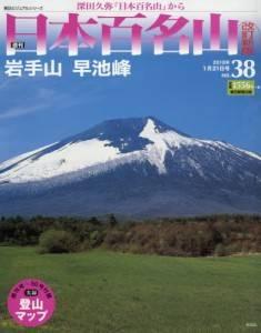 週刊 日本百名山 改訂新版 38号