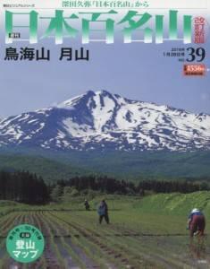週刊 日本百名山 改訂新版 39号