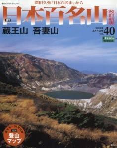 週刊 日本百名山 改訂新版 40号