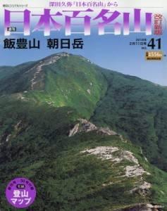 週刊 日本百名山 改訂新版 41号