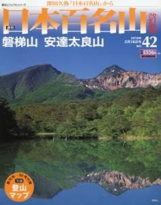 週刊 日本百名山 改訂新版 42号