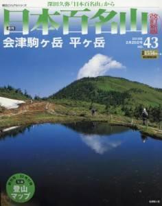 週刊 日本百名山 改訂新版 43号