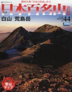 週刊 日本百名山 改訂新版 44号