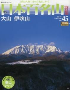 週刊 日本百名山 改訂新版 45号