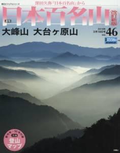 週刊 日本百名山 改訂新版 46号