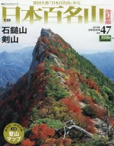 週刊 日本百名山 改訂新版 47号
