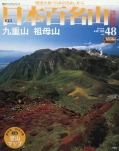 週刊 日本百名山 改訂新版 48号