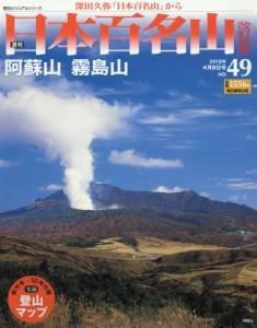 週刊 日本百名山 改訂新版 49号