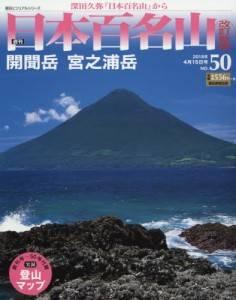 週刊 日本百名山 改訂新版 50号