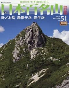 週刊 日本百名山 改訂新版 51号