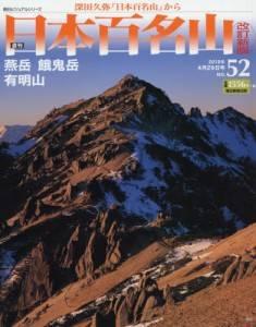 週刊 日本百名山 改訂新版 52号