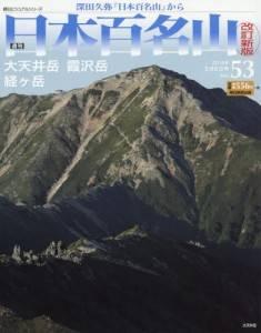週刊 日本百名山 改訂新版 53号