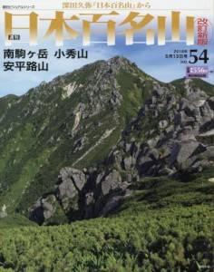 週刊 日本百名山 改訂新版 54号