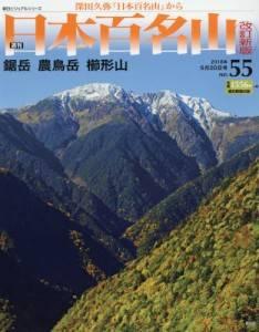 週刊 日本百名山 改訂新版 55号