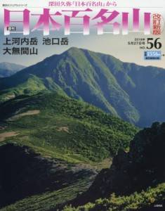 週刊 日本百名山 改訂新版 56号
