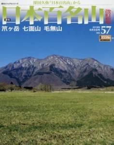 週刊 日本百名山 改訂新版 57号