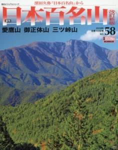 週刊 日本百名山 改訂新版 58号