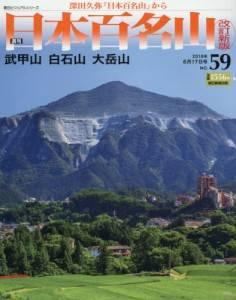 週刊 日本百名山 改訂新版 59号