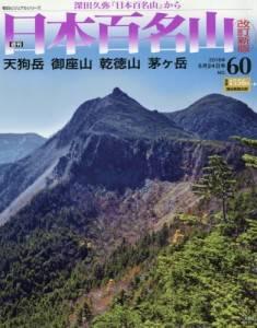 週刊 日本百名山 改訂新版 60号