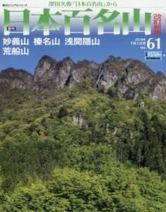 週刊 日本百名山 改訂新版 61号