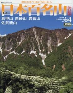 週刊 日本百名山 改訂新版 64号