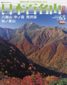 週刊 日本百名山 改訂新版 65号