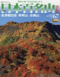 週刊 日本百名山 改訂新版 67号