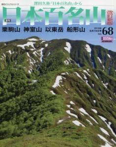 週刊 日本百名山 改訂新版 68号