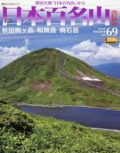 週刊 日本百名山 改訂新版 69号