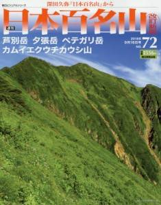 週刊 日本百名山 改訂新版 72号