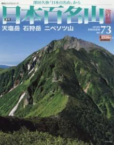 週刊 日本百名山 改訂新版 73号