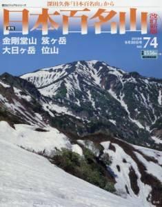 週刊 日本百名山 改訂新版 74号