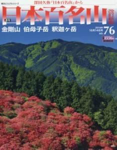 週刊 日本百名山 改訂新版 76号